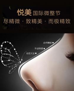 郑州驼峰鼻矫正价格 悦美整形医院闫海廷手术透明价9800元