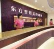 重庆东方整形医疗美容中心