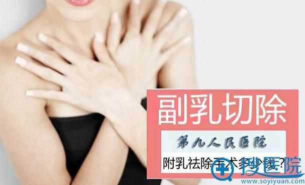 上海九院附乳切除手术价格