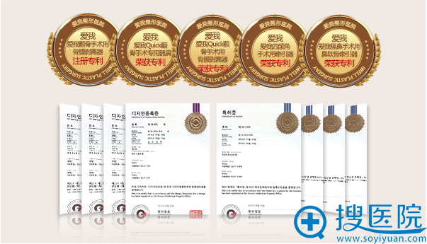 韩国爱我整形医院荣誉及专利展示