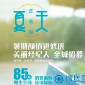【暑期整形活动】重庆华美逆袭的夏天全场8.5折 经纪人全场招募