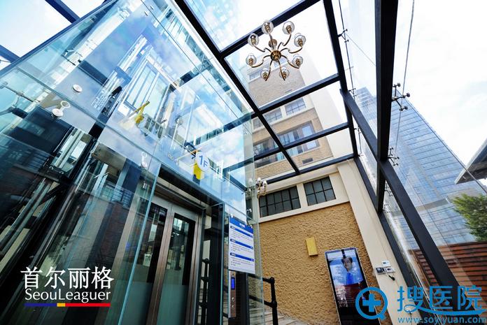 上海首尔丽格整形医院