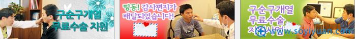 韩国MVP整形医院免费援助唇腭裂患者