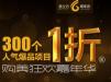 【6周年庆】西安美立方购美狂欢节整形项目1折起 来院有大礼送