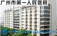 广州市人民医院