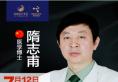 隋志甫教授7月12日亲诊北京丽都 注射乔雅登玻尿酸8800元附案例