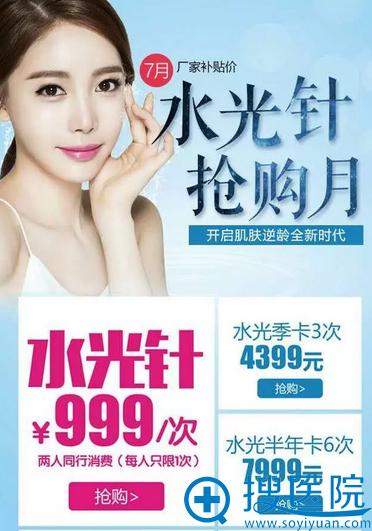 茂名华美7月999元