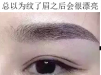 长沙华韩华美罗敏说:纹眉失败用皮秒洗眉才靠谱 暑期皮秒980元