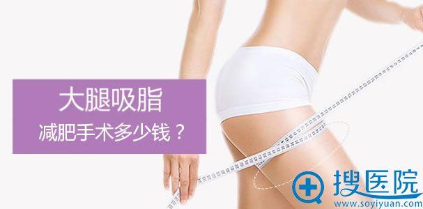 北京大腿吸脂减肥手术多少钱