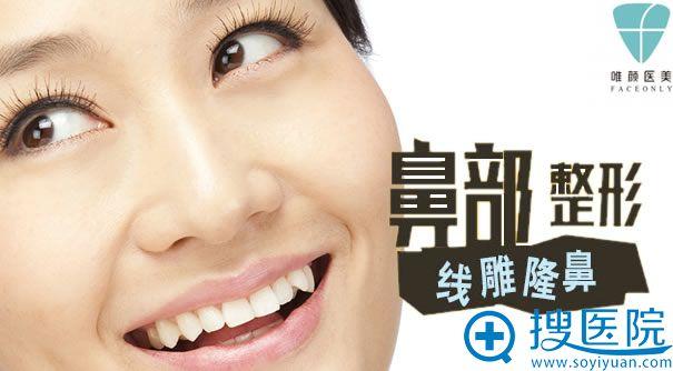 北京唯颜时代周辉线雕隆鼻怎么样