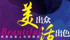 深圳希思整形医院上市回馈优惠活动 师生全场7折+真人整形案例