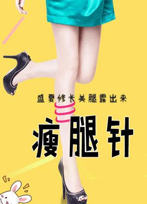 打瘦腿针要多少钱?北京三仁整形医院价格表中瘦腿仅需2800