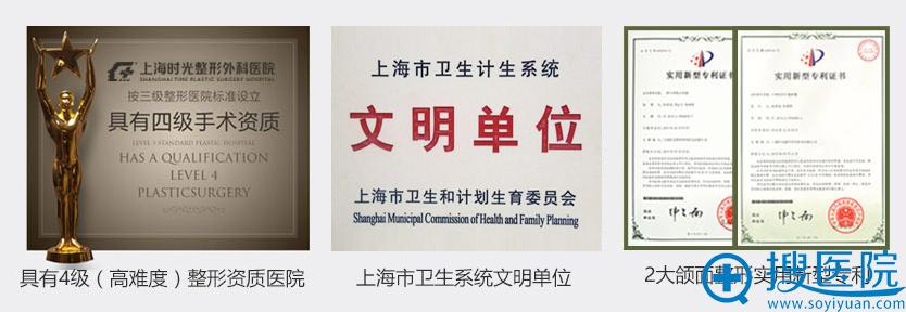 上海时光资质证书