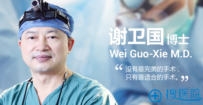 上海华美隆胸专家谢卫国院长
