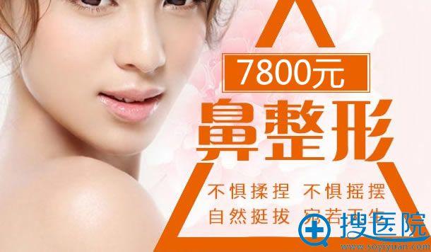 北京南加进口硅胶假体隆鼻整形费用