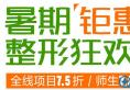 【暑期钜惠】武汉美立方整形狂欢季 全线项目7.5折+整形案例图