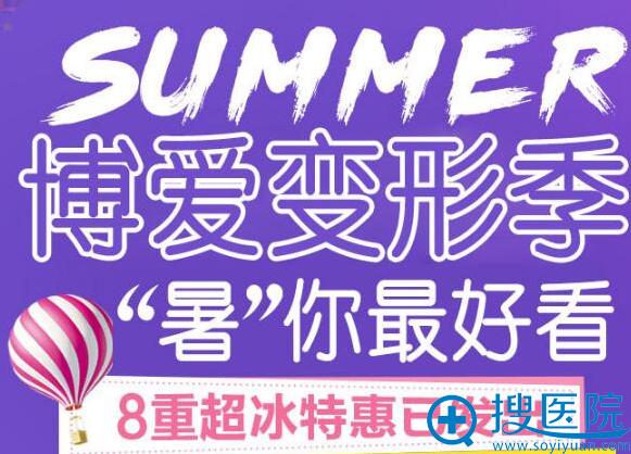 【变形季】许昌博爱暑期优惠价格表 医生亲诊+多重大礼等你来拿!