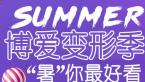 【变形季】许昌博爱暑期优惠价格表 医生亲诊+多重大礼等你来拿