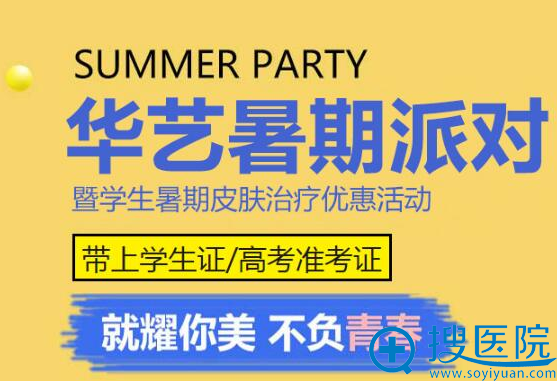 西安华艺暑期派对活动
