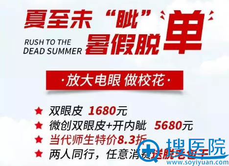 重庆当代暑期双眼皮+开内眼角5680元