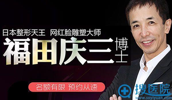 日本福田庆三博士8月3日坐诊广州中家医家庭整形医院