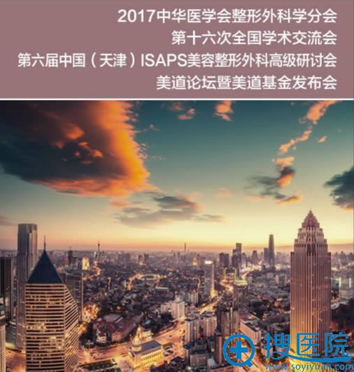 2017整形外科学分会第16次全国学术交流会