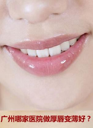 广州哪家医院可以做厚唇变薄?做一次多少钱呢?