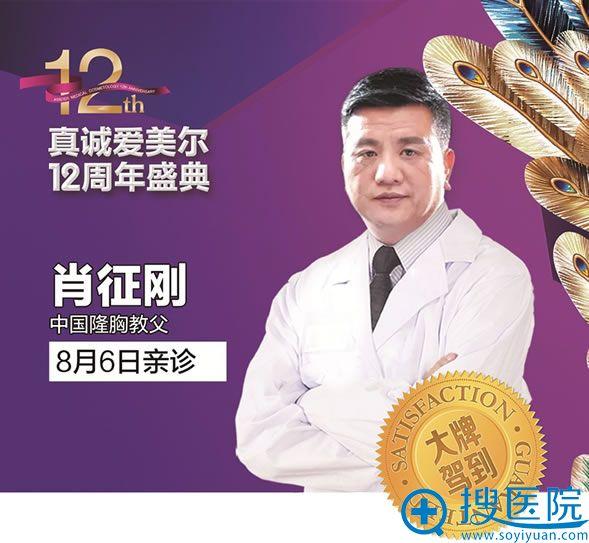 中国隆胸教父肖征刚8月6日坐诊福州爱美尔