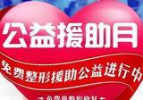 广州韩妃美容医院招募免费鼻修复和胸部整形救助名额