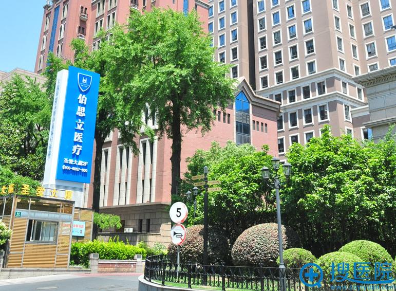 上海伯思立医疗整形医院