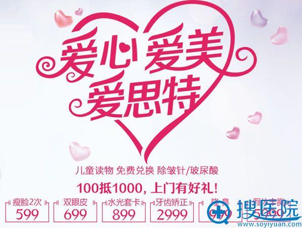 重庆爱思特8月爱心活动价格