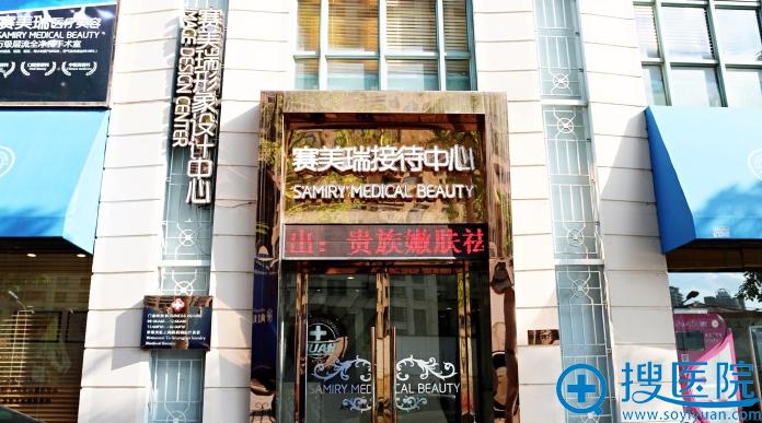 上海赛美瑞医疗美容医院