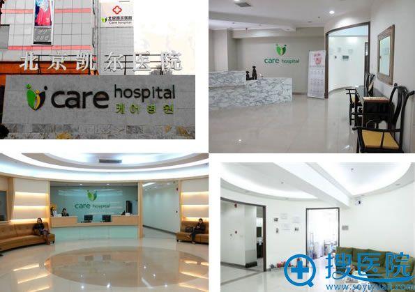 北京凯尔整形医院环境