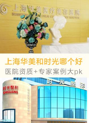上海华美和时光哪个好 医院资质+各项目口碑好的专家和案例大pk