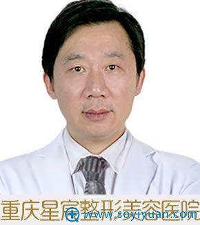 重庆星宸脂肪移植专家_李发成