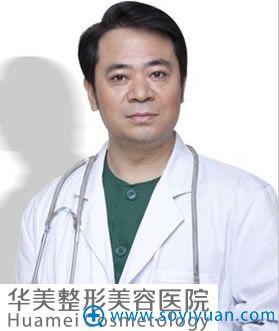 重庆华美整形医院自体脂肪填充专家_李富强