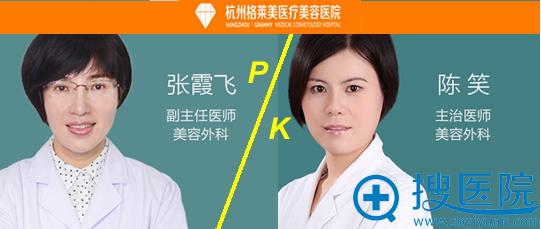 眼鼻综合案例为你揭晓杭州格莱美陈笑和张霞飞谁整形技术更好?