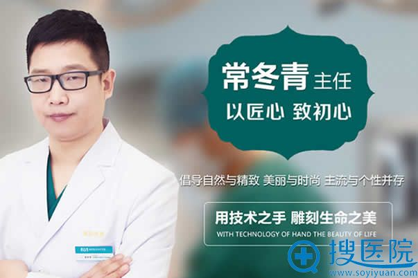 北京海医悦美隆胸医生常冬青
