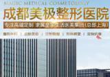成都美极整形医院是不是公立医院?近期有优惠活动吗?