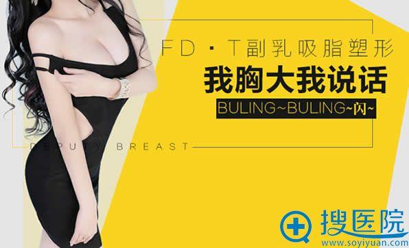 北京雅韵整形FD·T副乳吸脂塑形