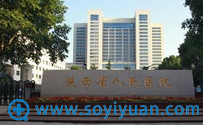 陕西省人民医院医院