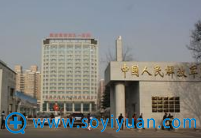 中国人民解放军四五一医院医院