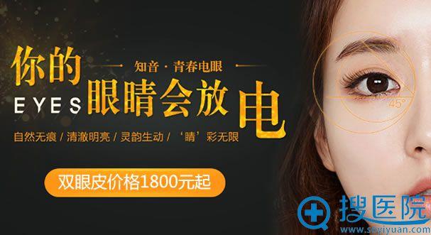北京知音整形医院双眼皮价格