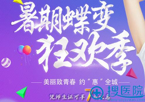 """洛阳维多利亚""""暑期蝶变狂欢季""""活动"""