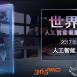 韩国365mc吸脂医院与Microsoft合作开发M.A.I.L智能吸脂系统