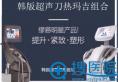 韩国缪慈整形医院韩版超声刀热玛吉组合 提拉紧致一步到位