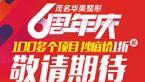 茂名华美正规整形6周年庆优惠价格1折 活动日期9月16-18日
