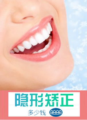 北京隐形矫正牙齿多少钱 10大专业口腔医院价格15000元起