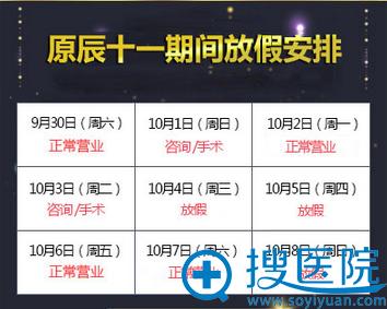 韩国原辰整形外科2017年十一国庆节放假安排时间表