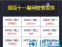通知:韩国原辰整形外科2017年十一国庆节放假安排时间表